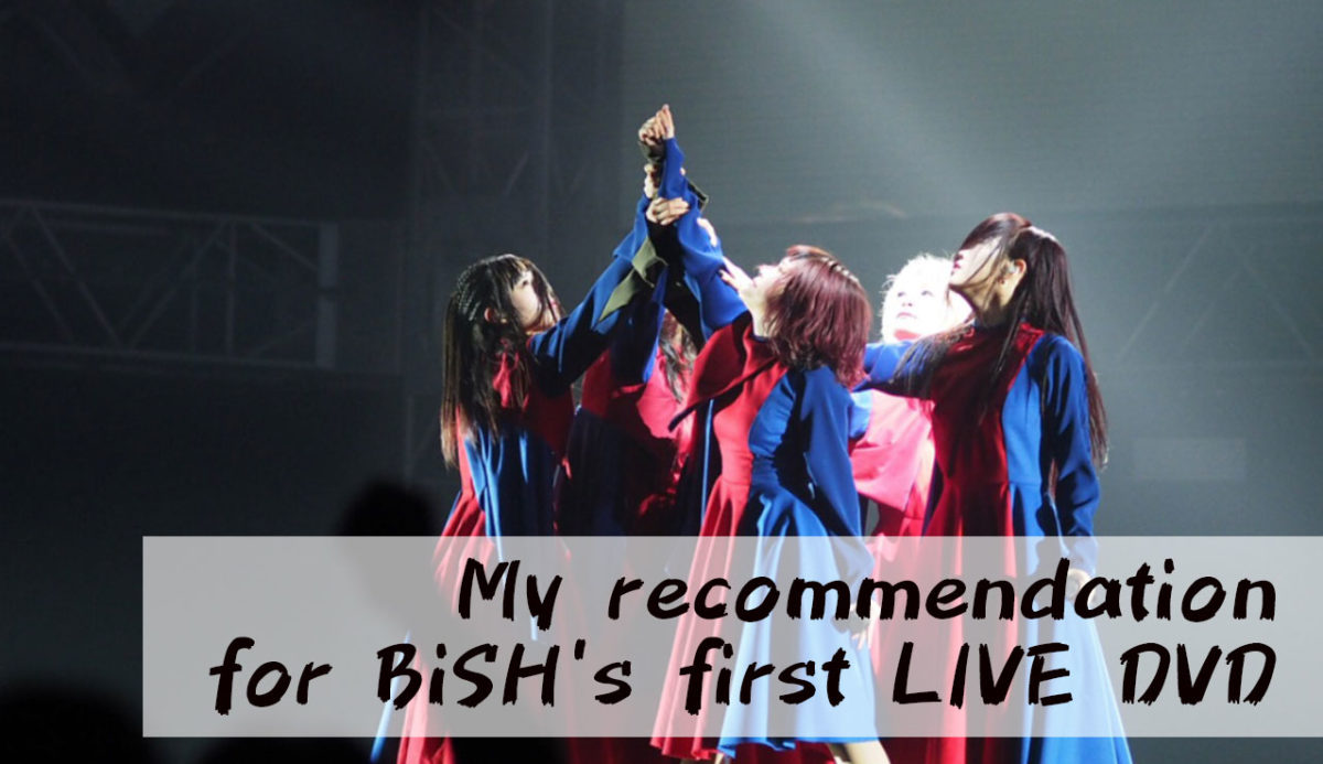 【BiSH -Japanese idol group-】My recommendation LIVE DVD