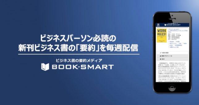 「BOOK - SMART」 ビジネス書の要約メディア