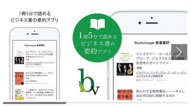 ・Bookvinegar(ブックビネガー)