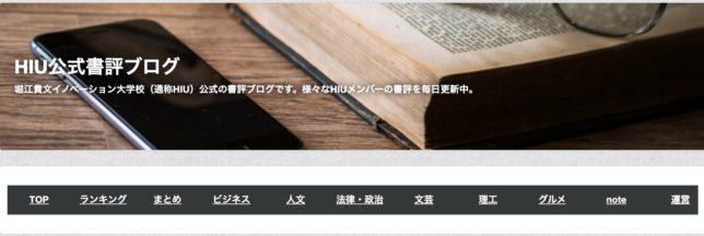 HIU公式書評ブログ