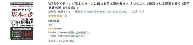 Kindleで読めるWEBライティング関連本