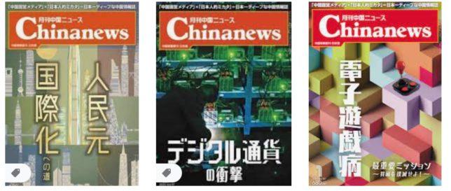 月刊中国ニュース