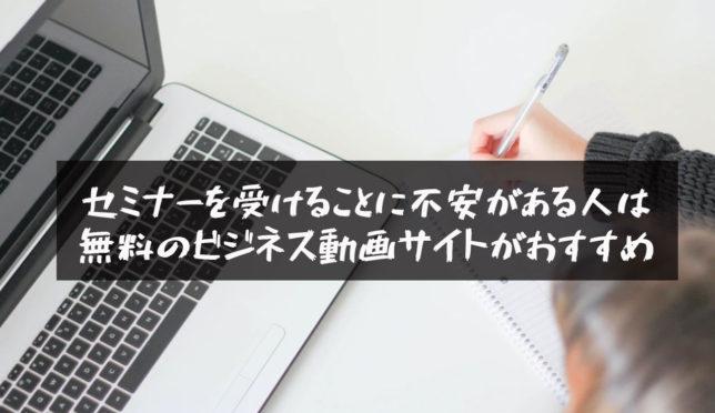 【セミナーを受けることに不安がある人は無料のビジネス動画サイトでの勉強がおすすめ】