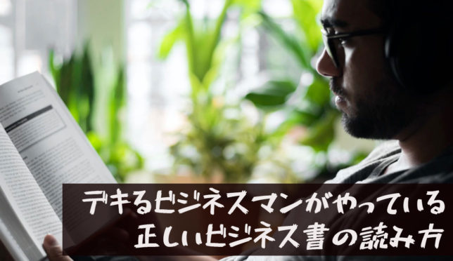 【デキるビジネスマンがやっている正しいビジネス書の読み方|学びを成長に繋げるコツ】