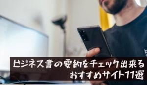 【ビジネス書の書評・要約をチェック出来るおすすめサイト11選】