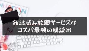 【読み放題サービスはコスパ最強の雑誌購読術】