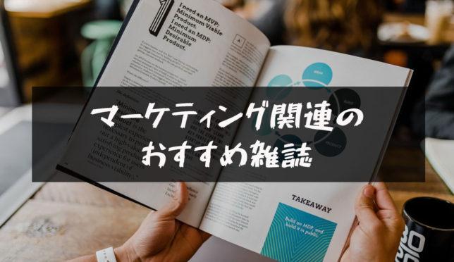 おすすめのマーケティング雑誌
