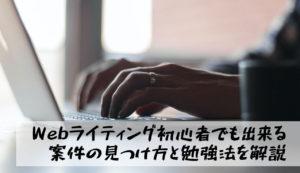 【Webライティングの始め方】初心者でも出来る案件の見つけ方と勉強法を解説