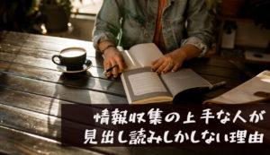 【本は一冊全部読まなくて良い? 情報収集の上手な人が見出し読みしかしない理由】