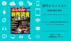 ・週刊エコノミスト