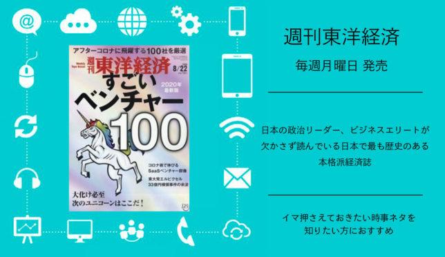 ・週刊東洋経済