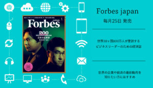 ・Forbes Japan