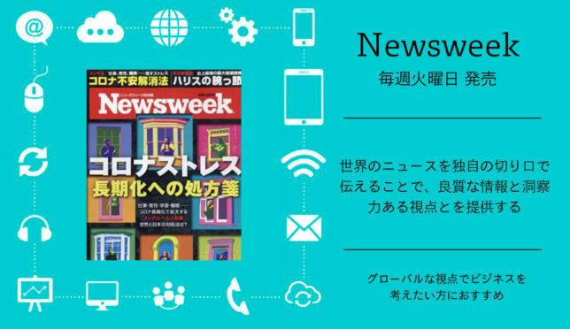 ・Newsweek