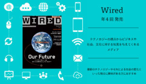 ・Wired