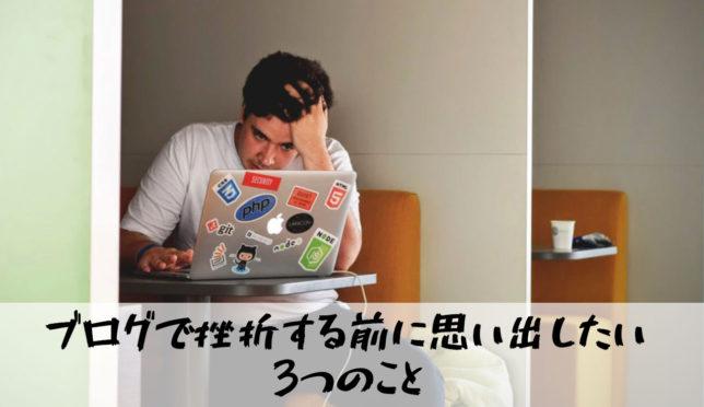 【ブログで挫折する前に思い出したい3つのこと】