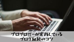 【マナブさんとイケハヤさんに学ぶブログを続ける10のコツ|プロのブログ運営方法】