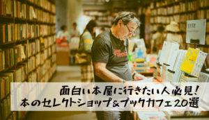 【全国20選】本のセレクトショップ&ブックカフェ|面白い本屋に行きたい人必見!