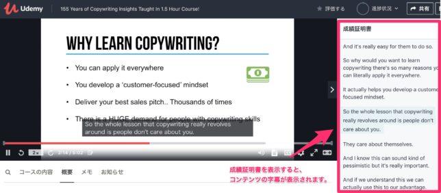 【Udemyの海外講座を英語から日本語字幕に変える方法】4