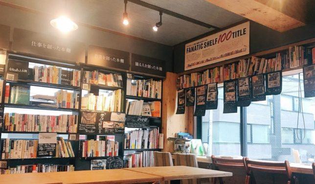 ・天狼院書店(福岡、東京、京都、神奈川)