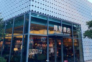 ・蔦屋書店(全国)