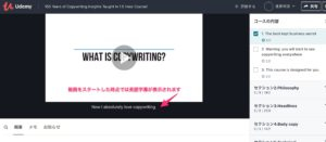 【Udemyの海外講座を英語から日本語字幕に変える方法】1