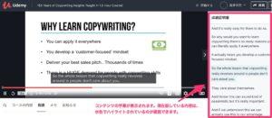 【Udemyの海外講座を英語から日本語字幕に変える方法】3