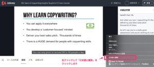 【Udemyの海外講座を英語から日本語字幕に変える方法】5