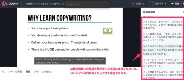 【Udemyの海外講座を英語から日本語字幕に変える方法】6