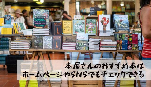 【各書店のおすすめ本はホームページやSNSでもチェックできる】