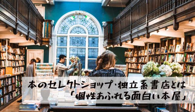 【本のセレクトショップ・独立系書店とは「個性あふれる面白い本屋」】