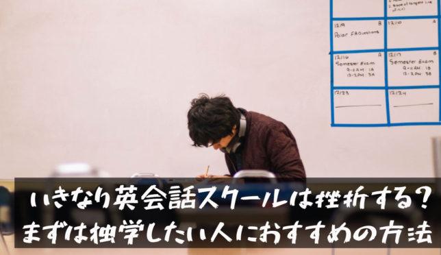 【いきなり英会話スクールは挫折する? まず独学したい人におすすめの方法】
