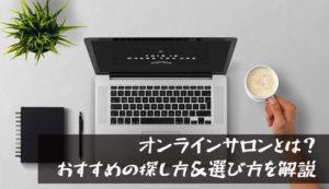 【オンラインサロンとは?】おすすめの探し方&選び方|ビジネス系が熱い!