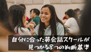 【自分に合った英会話スクールが見つかる判断基準|8つのポイント】