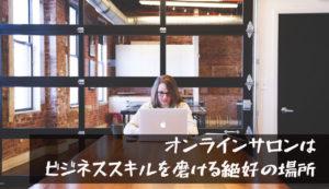 【オンラインサロンはビジネススキルを磨ける場所】