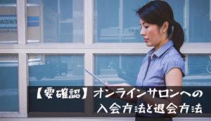 【オンラインサロンへの入会方法と退会方法】