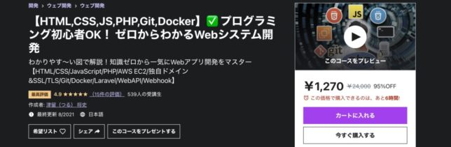 【HTML,CSS,JS,PHP,Git,Docker】✅ プログラミング初心者OK! ゼロからわかるWebシステム開発