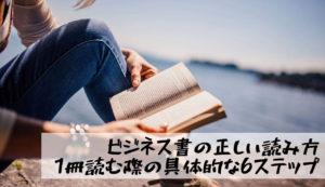 【ビジネス書の正しい読み方|1冊読む際の具体的な6ステップ】