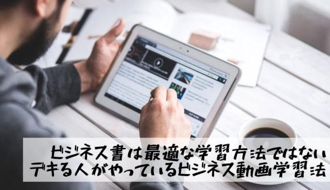 【ビジネス書は最適な学習方法ではない|デキる人がやっているビジネス動画学習法】