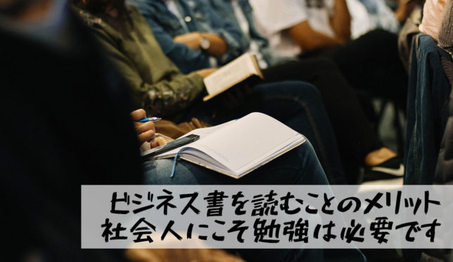 【ビジネス書を読むことのメリット|社会人に勉強は必要です】