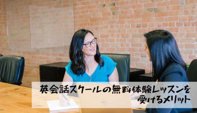 【英会話スクールの無料体験レッスンを受けるメリット|10のわかること】