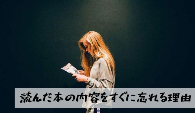 【読んだ本の内容をすぐに忘れる理由】