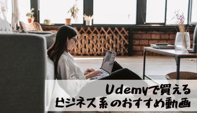 【Udemyで買えるビジネス系のおすすめ動画】