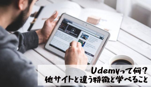 【Udemyとは? 他の学習サイトにない特徴と学べることを紹介】