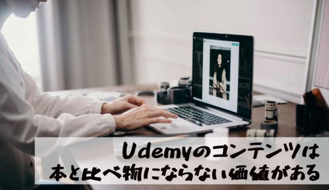 【Udemyの動画コンテンツで仕事のスキルが爆上がり】