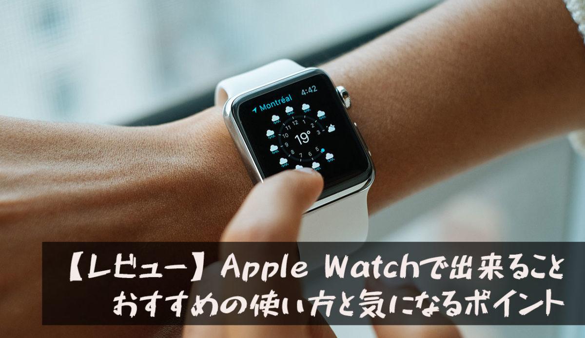 【レビュー】Apple Watchで出来ること|おすすめの使い方と気になるポイント