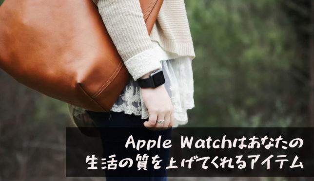 【Apple Watchはあなたの生活の質を上げてくれるアイテム】