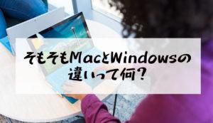 【そもそもMacとWindowsの違いって何?】