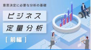 カリキュラムビジネス定量分析