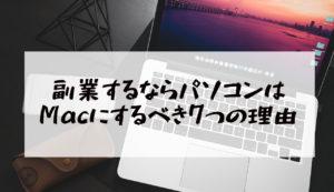 【副業するならパソコンはMacにするべき7つの理由】