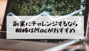 【副業で新しいことにチャレンジするなら相棒はMacがおすすめ】
